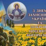 Привітання з Днем Захисника України та Покрови Пресвятої Богородиці!