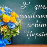 Привітання З Днем працівників освіти України!